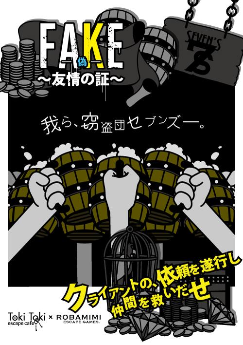 FAKE ポスター.jpg
